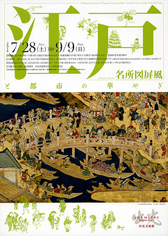 "Folding Screens of ""Famous Views of Edo"" and the Lures of the Colorful City"